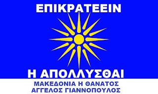 ΜΑΚΕΔΟΝΙΑ Η ΘΑΝΑΤΟΣ ΜΕΡΟΣ Γ