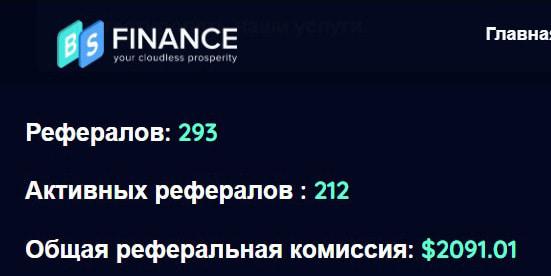 Инвестировано в BSFinance