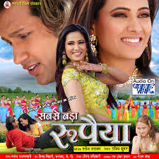 Sabse Bada Rupaiya -Bhojpuri Movie Star Casts, Wallpapers, Songs & Videos