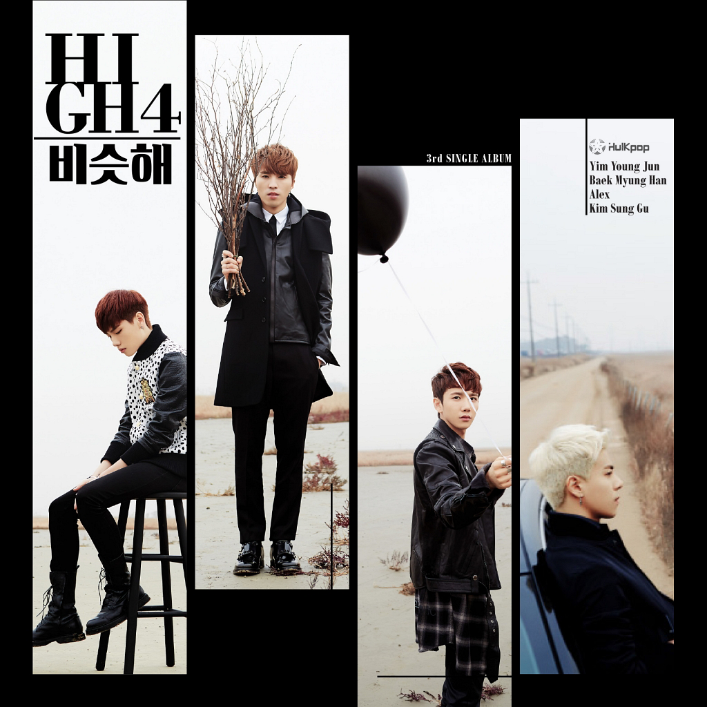 [Single] High4 – Day By Day
