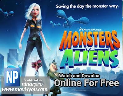 مشاهدة فيلم Monsters vs Aliens 2009 HD Online | افلام اجنبية مدبلجة