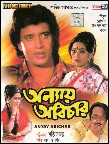 Anyay Abichar (1985) Bengali Action Movie Full HDRip pDVDRip