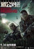 Operation Mekong (2016) Subtitle Indonesia