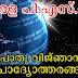 Kerala PSC General Knowledge Questions - പൊതു വിജ്ഞാനം (9)