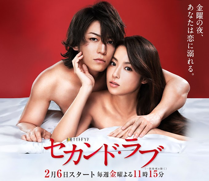 Second Love / 2015 (Japonya)