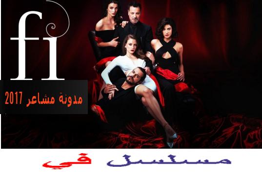 مسلسل في الحلقة رقم 1 مترجمة للعربية    Fi Çi Pi (Fi) 1. Bölüm