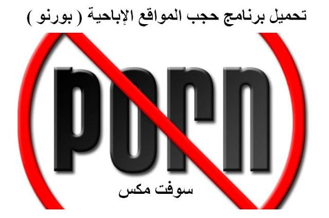 تحميل برنامج حجب المواقع الاباحية للكمبيوتر والموبايل الاندرويد Download Anti Porn block sites