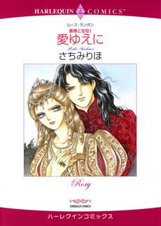 [さちみりほ×ルース・ランガン] 薔薇と宝冠 第01巻