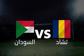 مباشر مشاهدة مباراه تشاد والسودان 10-9-2019 بث مباشر في تصفيات كأس العالم 2022 يوتيوب بدون تقطيع