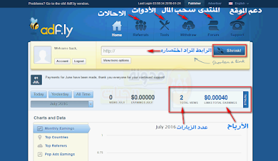 موقع adf.ly الشركة الأولى مجال home page adfly after registration.png