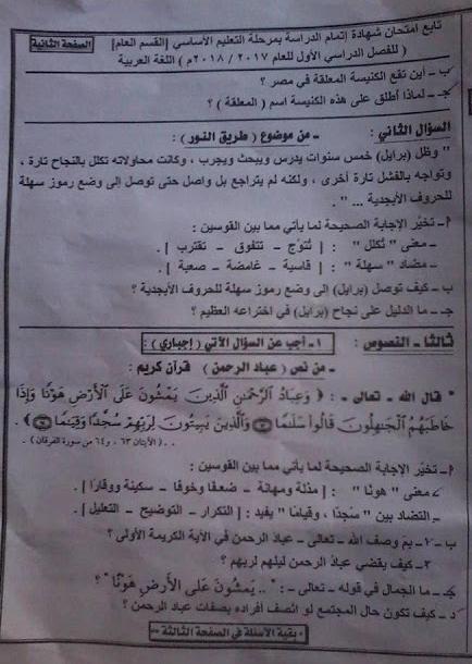 إمتحان اللغة العربية للصف الثالث الإعدادي الترم الأول