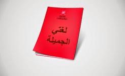 نموذج اجابة امتحان اللغة العربية للصف السادس الفصل الدراسي الأول 2016/2017