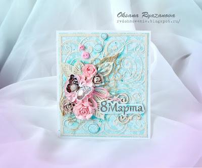 Открытка, открытка с 8 марта, открытка с цветами, красивая открытка в подарок, открытка своими руками, скрапбукинг,