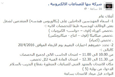 اختبارات الهيئة القومية للانتاج الحربى - مهندسين - هندسة - 12 ابريل 2016