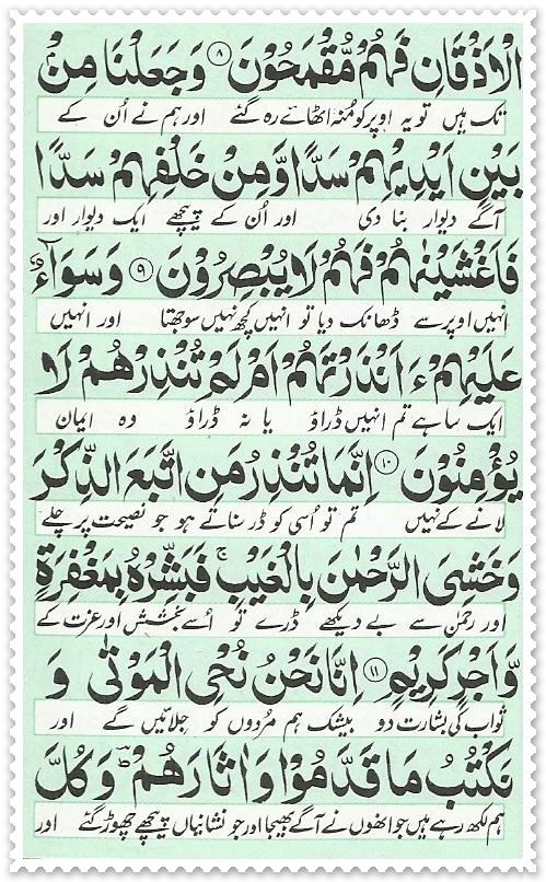 Surah Yaseen - Read Holy Quran Online