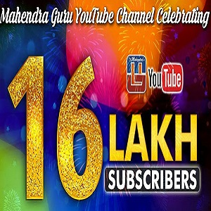 Mahendras Has 16 Lakh YouTube Subscribers | Thanks For Your Support