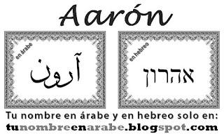 nombres en hebreo: Aaron