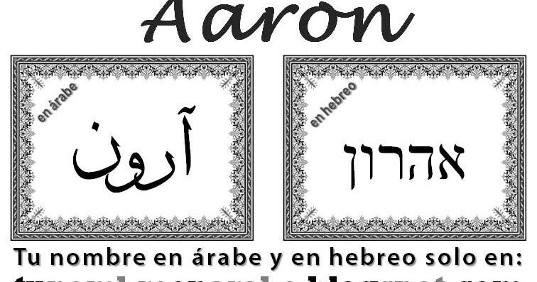 Tatuaje De Nombres Letras Alexis
