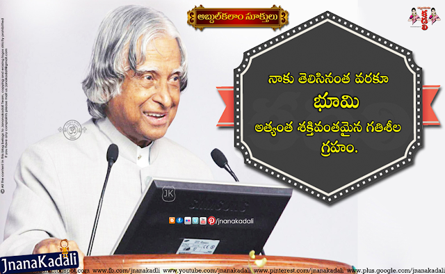 Success and Happiness Telugu HD Abdul Kalm Quotes Images. Telugu Latest Abdul Kalam NIce Quotes Wallpapers, Abdul kalam Hard Work Quotes in Telugu, Inspirational Telugu Abdul Kalam Quotes Images, Telugu Abdul Kalam Kavithalu, Abdul Kalam Telugu Most Inspiring Images.