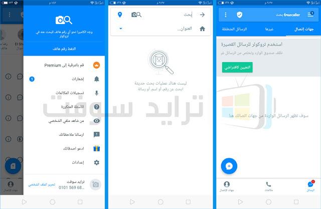 تطبيق تروكولار أخر تحديث عربي كامل مجاناً