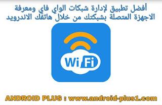 افضل تطبيق لإدارة شبكات الواي فاي ومعرفة المتصلين بالشبكة وقياس سرعة النت مجانا للاندرويد، تحميل WiFi Booster، افضل تطبيق لادارة شبكة wifi للاندرويد، برنامج معرفة المتصلين بالشبكة للاندرويد، معرفة المتصلين بالشبكة وقطع الاتصال للاندرويد، برنامج معرفة المتصلين بالراوتر، برنامج قياس سرعة النت الحقيقية، برنامج لقياس سرعة النت بدقة، افضل برنامج لقياس سرعة النت للاندرويد، تحميل برنامج speed test للاندرويد، معرفة المتصلين بالشبكة وقطع الاتصال للاندرويد، تطبيق WiFi Booster، تنزيل WiFi Booster، شرح WiFi Booster، برنامج WiFi Booster، تحميل تطبيق WiFi Booster للاندرويد، افضل برنامج لتقوية wifi، برنامج wifi booster للاندرويد