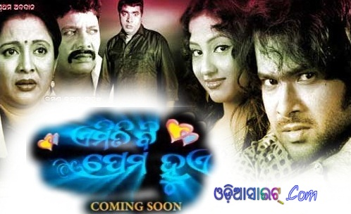 odia film emiti bi prema hue wallpaper