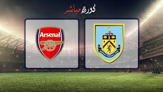 مشاهدة مباراة ارسنال وبيرنلي بث مباشر 12-05-2019 الدوري الانجليزي