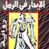 الإبحار في الرمل - رواية  pdf- عبد الفتاح مرسي