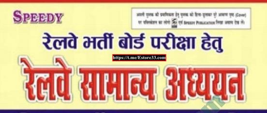 Speedy Gk Book In Hindi Pdf 2018