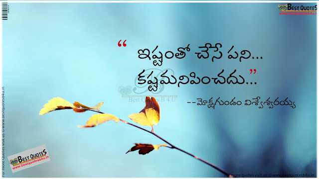 Daily good morning quotes in telugu 132