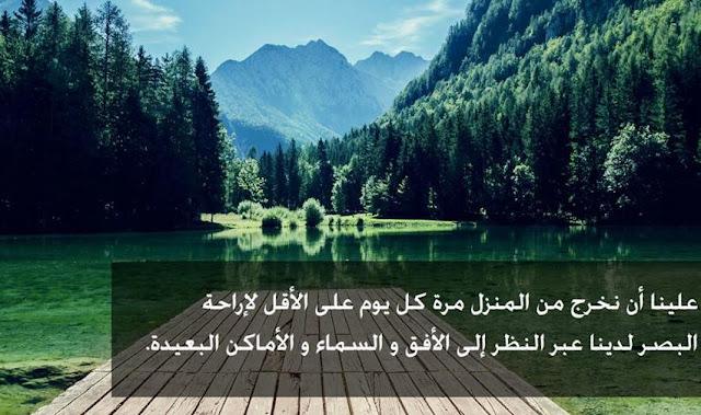 الحفاظ علي النظر و صحته