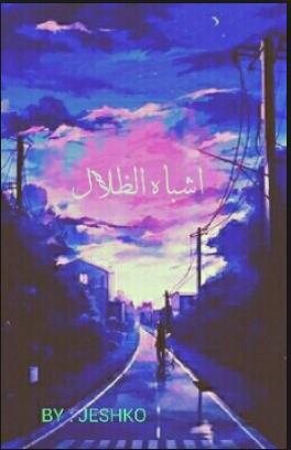 رواية أشباه الظلال - برد المشاعر