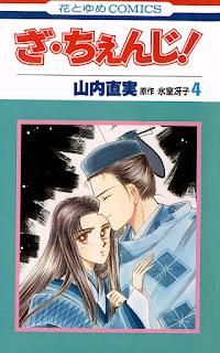 [山内直実] ざ・ちぇんじ! 第01-04巻