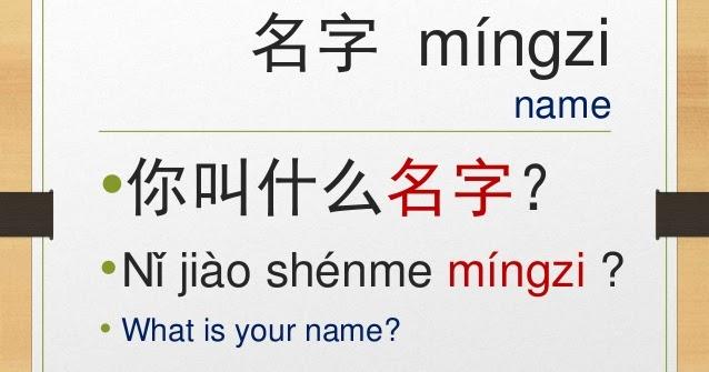 Belajar Bahasa Cina Mandarin Untuk Pemula 1 1 Siapa Namamu Dalam Bahasa Cina Mandarin