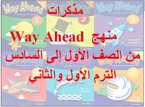 جميع مذكرات منهج Way Ahead من الصف الأول للصف السادس الابتدائي الترم الأول والثاني