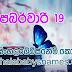 Lagna Palapala අද දිනට පලාපල Lagna Palapala 2020 February   2020-02-19