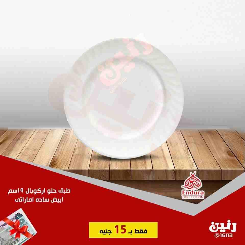 عروض رنين الاحد 24 يونيو 2018 مهرجان ال 15 جنيه