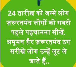Vaastu, Jyotish & Health Tips: your birth date and future
