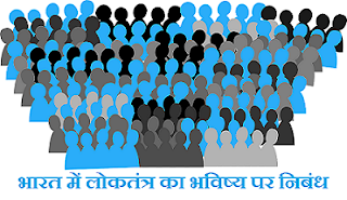 The Future of Democracy in India in Hindi