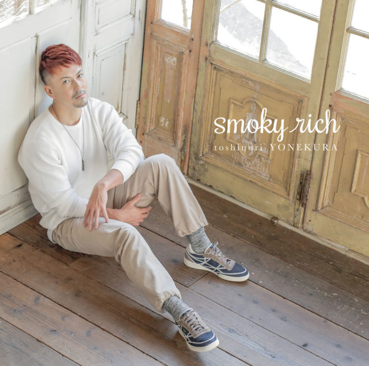 [Album] 米倉利紀 – smoky rich (2017.02.08/MP3/RAR)