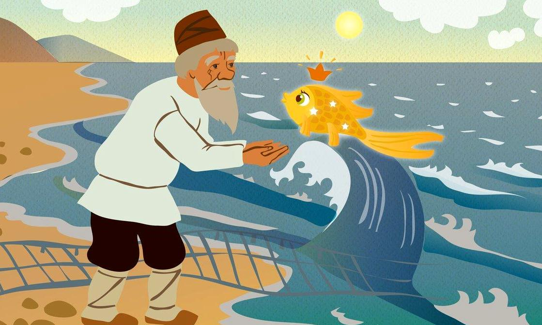 лосось, сценка с подарком золотая рыбка один самых