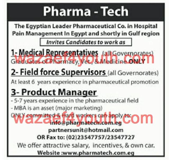 اعلان وظائف شركة فارما تك Pharma Tech للادوية للمؤهلات العليا للعمل بجميع المحافظات منشور بجريدة الاهرام 25-03-2016