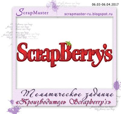 """Тематическое задание """"Производитель Scrapberry's"""""""
