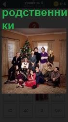 около елки в комнате собрались родственники на рождество