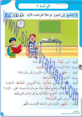 8. Sınıf Arapça Meb Yayınları Ders Kitabı Cevapları Sayfa 34