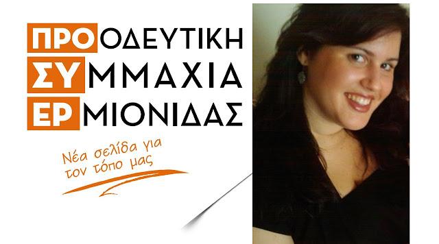 Η Γεωργία Σύλβια Γκερζελή υποψήφια με την ΠΡΟ.ΣΥ.ΕΡ. και τον Τάσο Λάμπρου