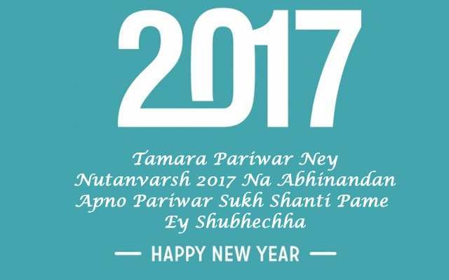 Gujarati New Year Messages