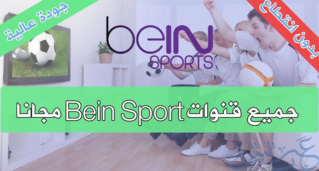 مشاهدة جميع قنوات bein sport مجانا على حاسوبك بدون برامج وبجودة عالية وسريعة ودائمة 2016