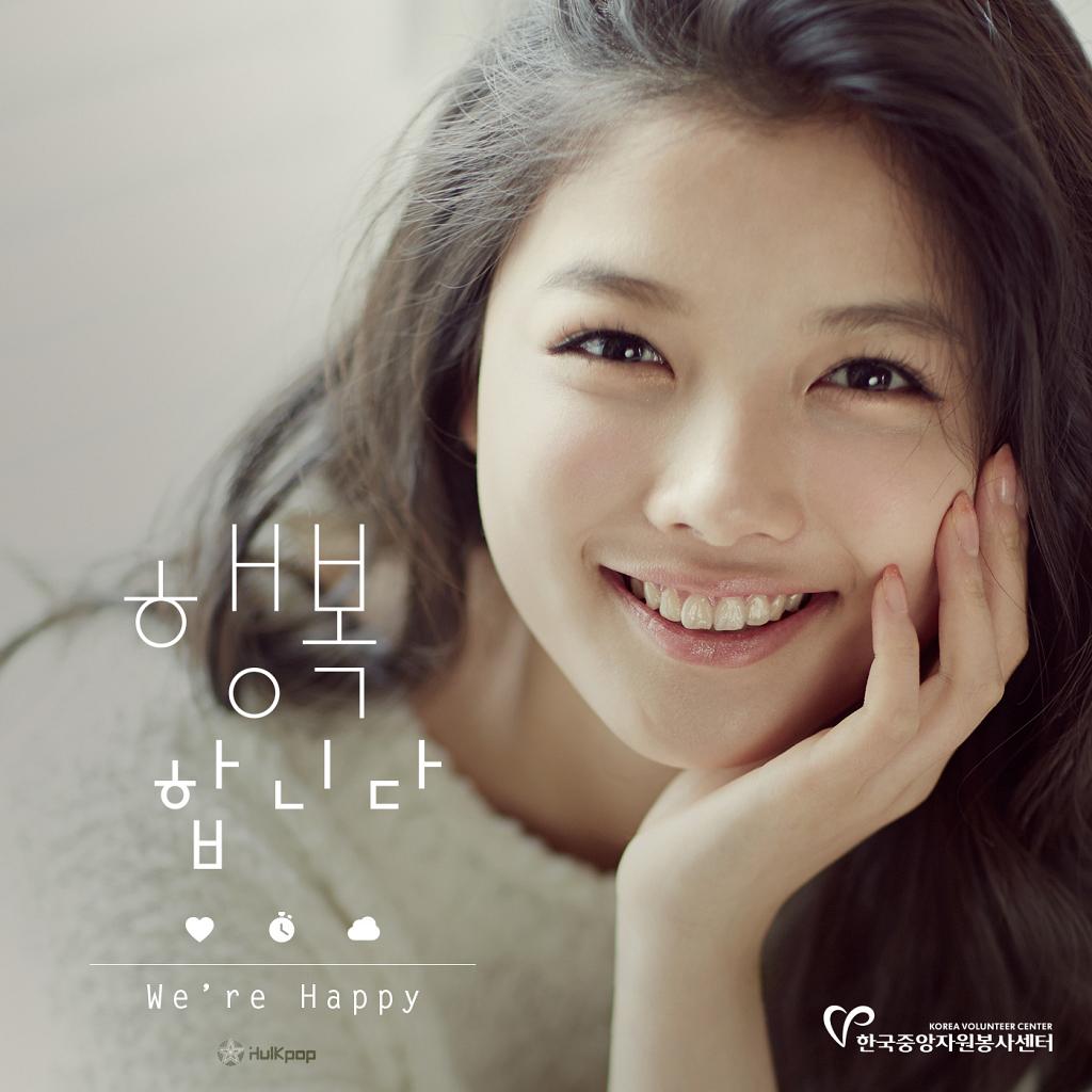 Kim Yoo Jung – We're Happy – Single (ITUNES MATCH AAC M4A)