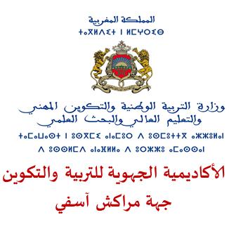 بيان توضيحي : أكاديمية جهة مراكش اسفي تنفي خبر تسريب بعض مواضيع الامتحانات الجهوية